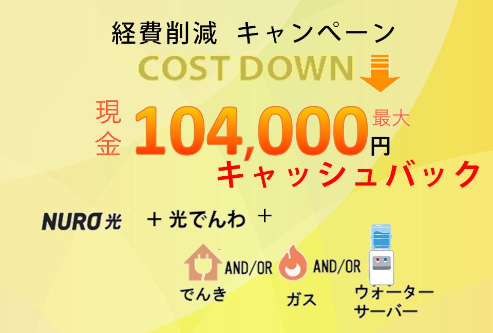 経費削減キャンペーン - NURO光と同時に光でんわ ・新電力・ガス・ウォーターサーバーなどをご契約いただくと、最大104,000円キャッシュバックします。