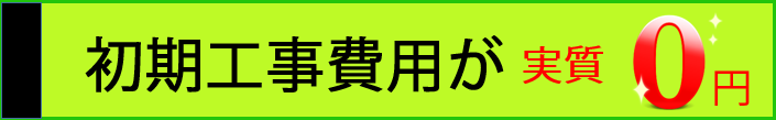 NURO光の初期工事費用は実質0円です。