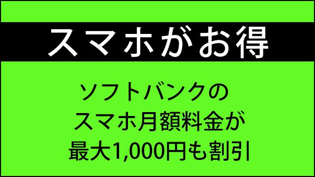 スマホがお得 - NURO光ご利用で、ソフトバンクのスマホの月額料金が最大1,000円も割引になります。