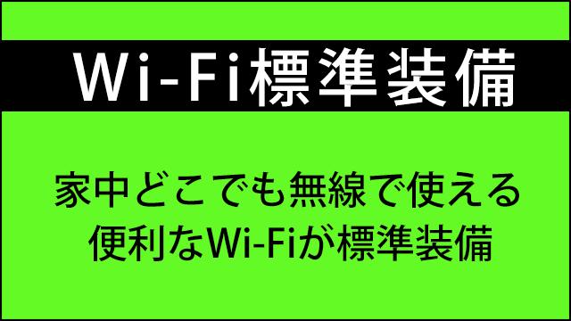 WIFI標準装備 - NURO光には家中どこでも無線で使える便利なWi-Fiが標準装備されています。